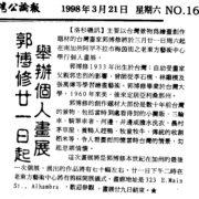 13. 郭博修個人畫展, Alhambra, CA in 03/1998