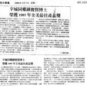 40. 全美最佳產品獎 / 鍾俊賢 /1997
