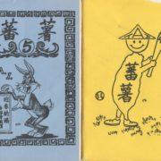 Journals of Taiwanese Alliance for Interculture 番薯-台灣協志會會刊