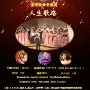 95. 台灣歌曲音樂劇-人生歌路 by Taiwan Center Chorus of Greater Los Angeles (大洛杉磯台灣會館合唱團), Arcadia, CA on 04/08/2017
