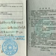 "38. The ""Re-entry to Taiwan"" was cancelled on this R.O.C. passport because the holder of this passport was in the Black List. 台美人的中華民國護照註上""回台加簽已註銷"",因為護照持有人是黑名單的一份子"