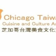 Chicago Taiwanese Cuisine and Culture Association 芝加哥台灣美食文化交流協會