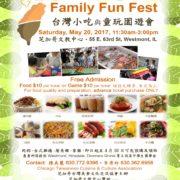 62. Family Fun Fest 台灣小吃與童玩遊園會 by Chicago Taiwanese Cuisine and Culture Association 芝加哥台灣美食文化交流協會