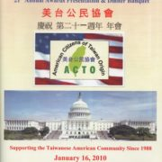 Annual Journals of American Citizens of Taiwan Origin 美台公民協會年刊