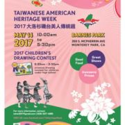 Taiwanese American Heritage Week / Greater Los Angeles 大洛杉磯台美人傳統週