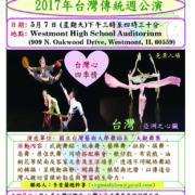 Taiwanese American Heritage Week of Chicago 芝加哥台灣傳統週