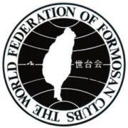 World Federation of Taiwanese Associations (WFTA) 世界台灣同鄉會聯合會 (世台會)