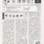 台灣百合論壇 by Chhong-bi Memorial Fund 聰美姐紀念基會