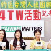 Taiwanese American Council of Greater New York 大紐約區台灣人社團聯合會