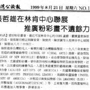 18. 張哲雄-林肯中心聯展 08/1999
