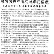 17. 林宜臻個展 08/1999