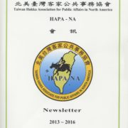 1087. Newsletter 會訊 of Taiwan Hakka Association For Public Affairs In North America北美台灣客家公共事務協會 / HAPA-NA /12/2016/Magazines/雜誌