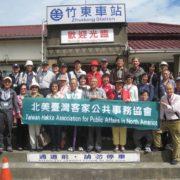 290. 北美臺灣客家公共事務協會 Taiwan Hakka Association for Public Affairs in North America / 徐民忠 /05/2017