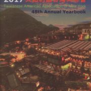 Annual Yearbook of Taiwanese American Association of New York 大紐約區台灣同鄉會年刊