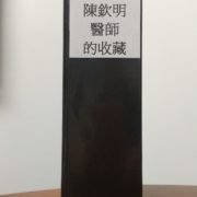 14. Collections of Dr. Stephen Chen 陳欽明醫師的收藏
