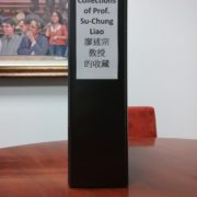 15. Collections of Prof. Su-Chung Liao 廖述宗教授的收藏