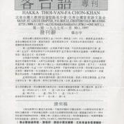 Hakka Thoi-Van-Fa Chon-Khan 客台語專刊