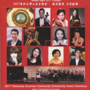 1100. Taiwan Night Concert 2017 / Taiwan Culture Center of Greater Washington D.C /06/2017/Magazines/雜誌