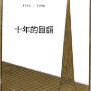 1103. 十年的回顧 A DECADE OF NATPA 1980 – 1990 / 北美洲台灣人教授協會 /06/1990/Magazines/雜誌
