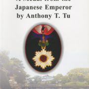 1104. A Medal from the Japanese Emperor / Anthony T. Tu /05/2010/Life/生活
