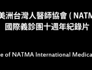 63. North American Taiwanese Medical Association–10 years in Medical Missions to the World