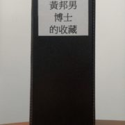 20. Collection of Dr. Bernie Huang 黃邦男博士的收藏