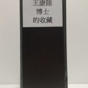18. Collection of Dr. Kang Lu Wang 王康陸博士的收藏