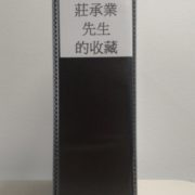 17. Collections of Mr. Cheng Y. Chuang  莊承業先生的收藏