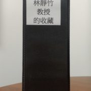 23. Collection of Prof. Chin-Chu Lin 林靜竹教授的收藏
