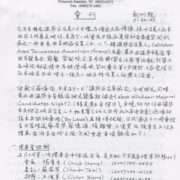 Newsletter of Winsor Area Taiwanese American Association 溫莎區台美協會會刊