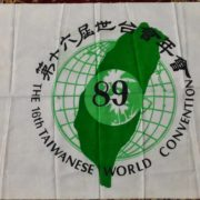44. Flog of 16th Taiwanese World Convention
