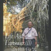1111. 命問我答 Life Asks. I Answer. (II) / Tender Lin 林天德 /07/2017/Autobiography/自傳