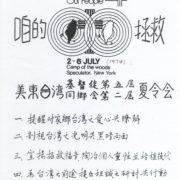 1113. 美東台灣人夏令會1974手冊 / 美東台灣人夏令會 / 07/1974/Magazines/雜誌
