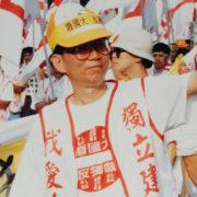 302. 台美人沒有忘記王康陸 / 陳如媜 /07/2017