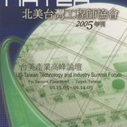 Annual Yearbook  of North America Taiwanese Engineering and Science Association (NATEA) 北美台灣工程師協會年刊