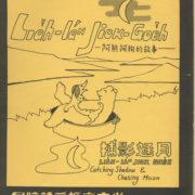 20. The Center for The Study and Promotion of The Taiwanese Language, Inc. 台灣語言推廣中心