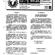 Taiwanese Community Newsletter of Atlanta Taiwanese American Association (ATAA) 亞特蘭大台灣鄉訊