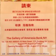 20. North American Artists Invitational Exhibition – A Leap Forward 2017 (北美藝術家要請展—躍進)