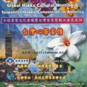 14. Global Hakka Cultural Meeting & Taiwanese Hakka Convention in America by Taiwanese Hakka Associations of America in City of Industry, CA on 8/4-6/2017