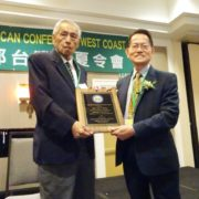 128. Prof. Ken Huang (黃根深教授) in Taiwanese American Conference / West Coast (美西台灣人夏令會)  2011-2017