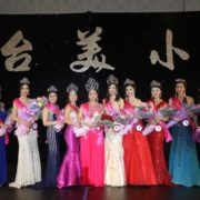 16. 2017 Miss Taiwanese American Pageant (台美小姐選拔會) by Taiwan Center Foundation of Greater Los Angeles (大洛杉磯台灣會館基金會) in San Gabriel, CA on 08/12/2017