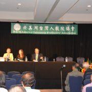 76. 2017 NATPA Annual Conference 北美台灣人教授協會年會