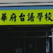 78. Washington DC Taiwanese Language School 華府台灣語文學校 / 2000
