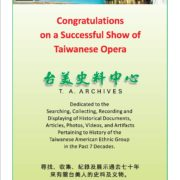35. An Advertisement in Taiwanese Opera Show in New York on 09/02/2017