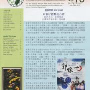 Newsletter of Taiwan Mission Foundation 台灣宣教基金會通訊