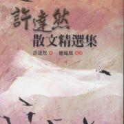 1131. 許達然散文精選集 / 許達然 /07/2011/Literature/文學