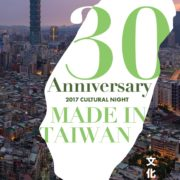 1134. 30 Anniversary 2017 Cultural Night / Taiwanese United Fund /09/2017/Magazines/雜誌