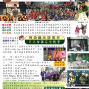 37. Northern California School Association for Languages of Taiwan Annual Children's Language and Culture Summer Camp 北加州台灣青少年兒童文化夏令營