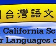 21. Northern California School Association for Languages of Taiwan 北加州台灣語文學校聯合會