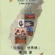 103. Sounds of Taiwan (台灣心、世界情) by Fellowship Taiwanese Christian Church in Greater New York, New York, NY on 08/15/2004